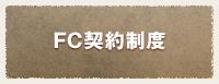FC契約制度