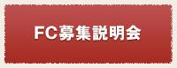 FC募集説明会