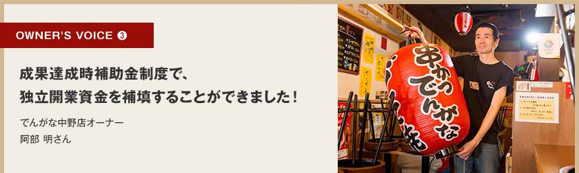 OWNER'S VOICE 4 でんがな中野店オーナー 阿部 明さん