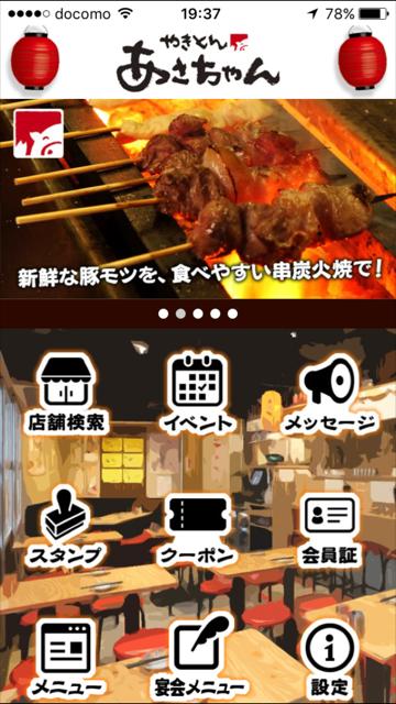 あさちゃん 公式アプリ 画面ショット