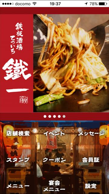 鐵一 公式アプリ 画面ショット