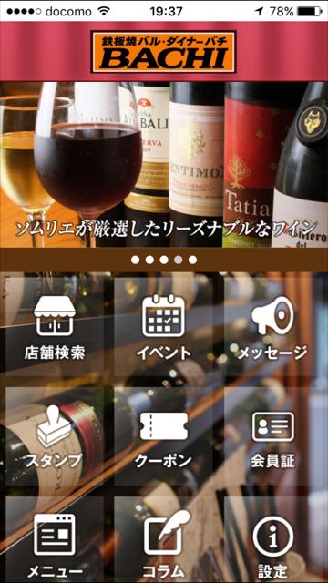 BACHI 公式アプリ 画面ショット