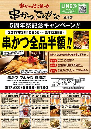 成増店クーポン
